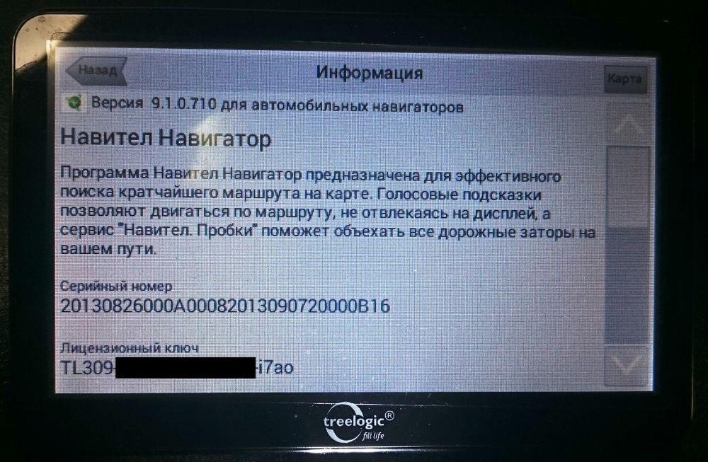 программа windows ce 8.7.0 для навител для пролоджи 424