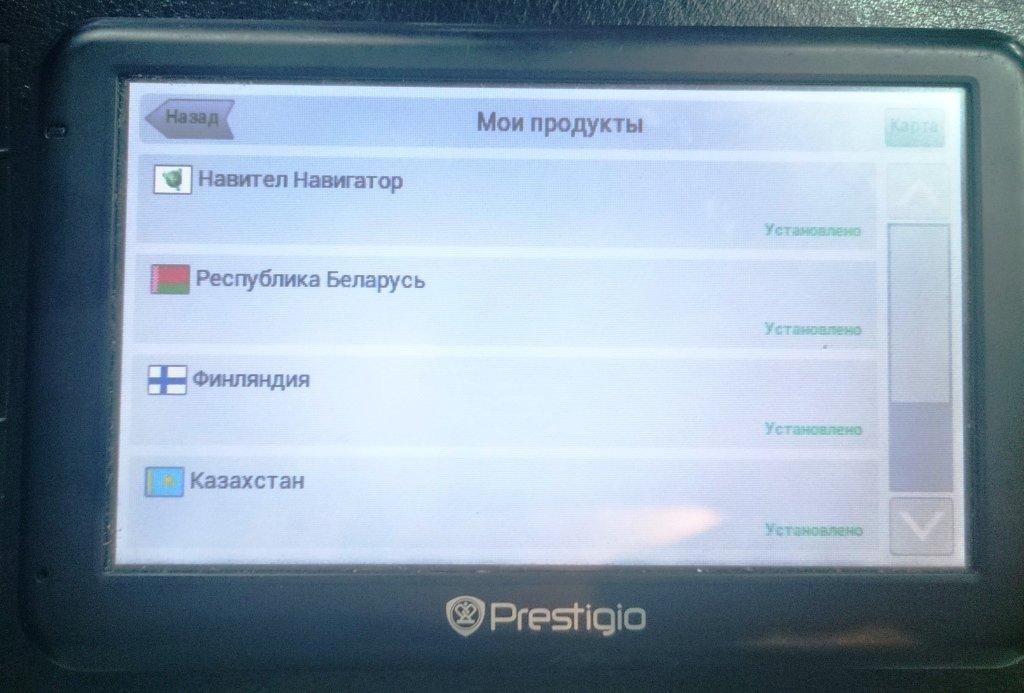 PRESTIGIO GEOVISION 5050 ОБНОВЛЕНИЕ NAVITEL СКАЧАТЬ БЕСПЛАТНО