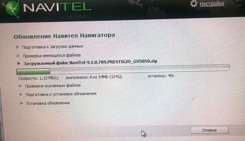 исполняемый файл навител навигатор 9.1.0 499