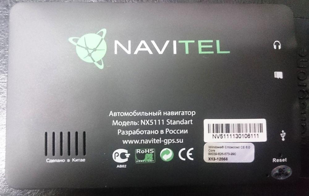 Скачать программу для обновления карты навигатора navitel бесплатно